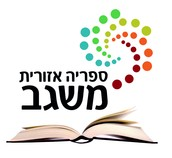 http://www.misgav.org.il/regional_library