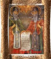 Св.Св. КИРИЛ И МЕТОДИЙ