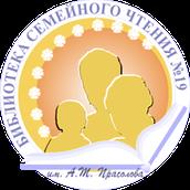 Библиотека семейного чтения №19 им. А.Т. Прасолова г. Воронеж
