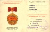 Победитель социалистического соревнования 1973 г.