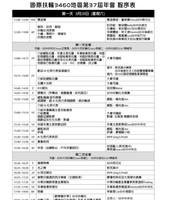 第一天行程表