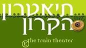 תאטרון הקרון-תאטראות