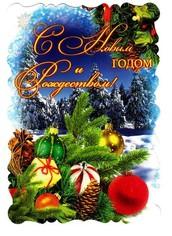 Поздравляем Вас с наступающими праздниками - Новым годом и Рождеством!
