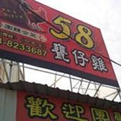 58甕仔雞竹山店