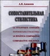 Алексеев, А.Я.Сопоставительная стилистика: уч.пособие