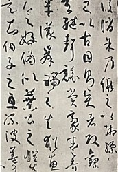 Writing:  Applying Chinese Characters to the Japanese Language   Sec.6