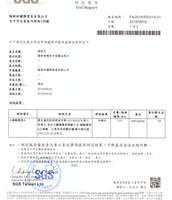 SGS檢驗報告-2