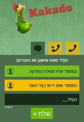 kakaDO מסוכן היא אפילו לא מילה לאפליקציה כזאת!
