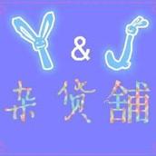 Y&J雜貨鋪