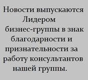 Старший Лидер Галина Безрукова