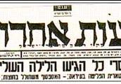 כותרת בעיתון ידיעות על הגעת יהודים מעיראק לארץ בעקבות הפרעות