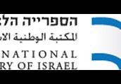 שמרו את תאריך הכנס  31/12/15 בספריה הלאומית בירושלים