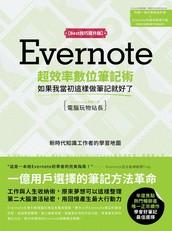 Evernote超效率數位筆記術【Best技巧提升版】:如果我當初這樣做筆記就好了