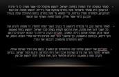 השתלשלות הקרב בין בני ישראל למלך עי ולוחמיו