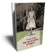 מלכת היופי של ירושלים מאת שרית לוי ישי   18.1.2015      20:00