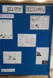 """פטירתו של יצחק נבון ז""""ל , הנשיא החמישי למדינת ישראל ."""