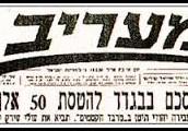 כותרת בעיתון מעריב בנושא הסכם להעלאת יהודי עיראק לאחר הפרעות