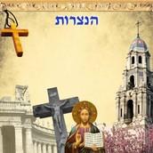 סימני הנצרות
