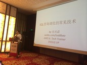 SHOUG副主席包光磊分享《SQL查询调优的插件技术》