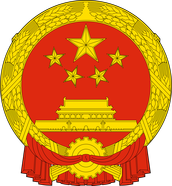 Chinese governmental seal