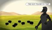משל כבשת הרש. שמואל ב' פרק י'ב.
