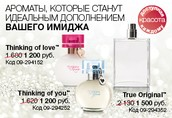 с 10 по 31 мая любимые ароматы по супер ценам!