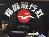 翔賀旅行社有限公司
