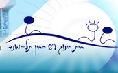 """השפה הערבית בבית החינוך הניסויי על שם """"יצחק רבין"""""""