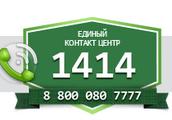 Звоните по номеру 1414