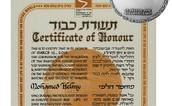 """תעודת הכבוד של ד""""ר מוחמד הלמי"""