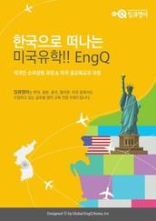 한국으로 떠나는 미국 유학 EngQ