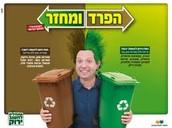 מפרידים פסולת