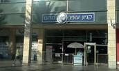 קניון מרום נווה- שכונת מרום נווה בעיר רמת גן