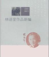 Lin Yutang's work collection