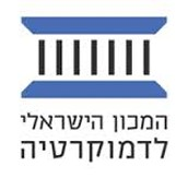 אתר המכון הישראלי לדמוקרטיה