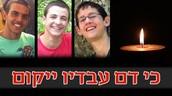 שלושת הישראלים שנרצחו בקיץ האחרון