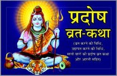 Pradosha Vrat Katha