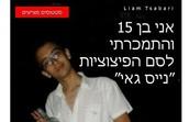 """עדות אישית: """"אני בן 15 והתמכרתי לסם הפיצוציות """"נייס גאי"""" - פורסם ב-8.8.2013 באינטרנט"""