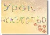 «Искусство урока − урок-искусство»