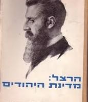 """הספר מדינת היהודים- """"הרצל"""""""