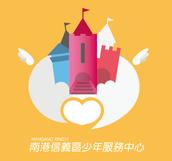 臺北市南港信義區少年服務中心