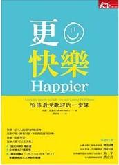"""現在開始,讓幸福快樂摸得著"""""""
