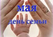 """Праздник """"День семьи"""""""