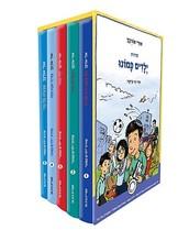 מארז ספרי ״ילדים כמונו״