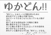About ゆかどん2〜ひきこもり脱出ゲーム〜