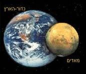 הדומי בין מאדים לכדור הארץ
