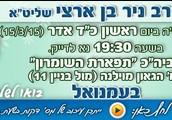 כנס עם הרב ניר בן ארצי בעמנואל