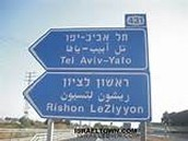 רוצה לדעת לקרוא את השלטים בישראל בכל השפות האפשריות?