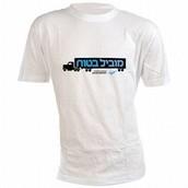 הדפסת חולצות עם לוגו חברות