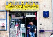 הרקולס מנעולים תל אביב